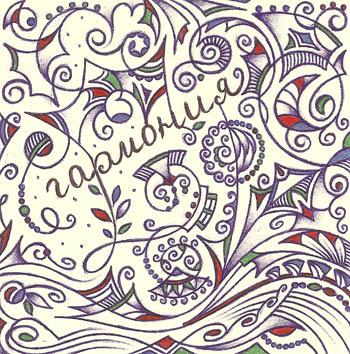 Графический рисунок Хуторной Елены Гармония