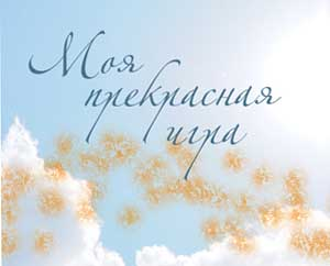 Хуторная Елена Моя прекрасная игра электронная книга Миниатюра