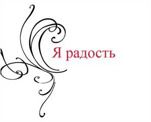 Хуторная Елена Я радость Электронная книга Миниатюра