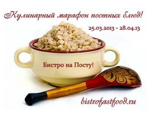 Конкурс постных блюд Миниатюра
