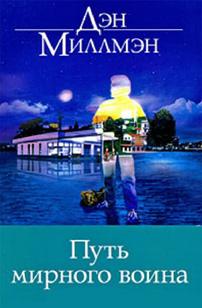 литература по эзотерике, Джо Витале, робин Шарма, Дэн Миллмэн