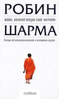 Робин Шарма Монах, который продал свой Феррари