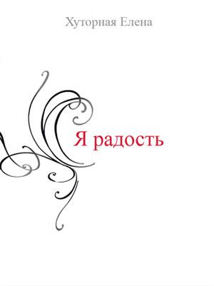 Я радость Хуторная Елена Обложка книги