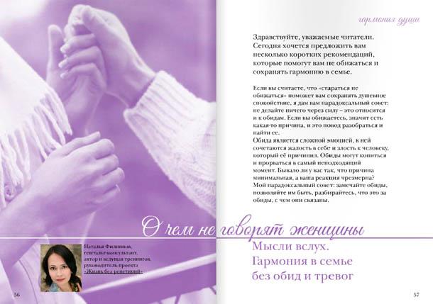 Виртуальный журнал О чем не говорят женщины