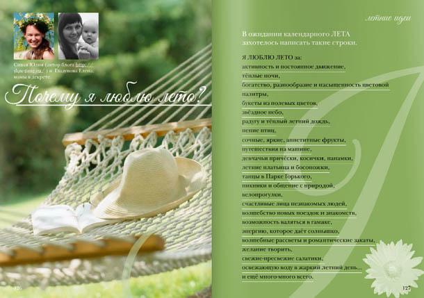 Виртуальный журнал