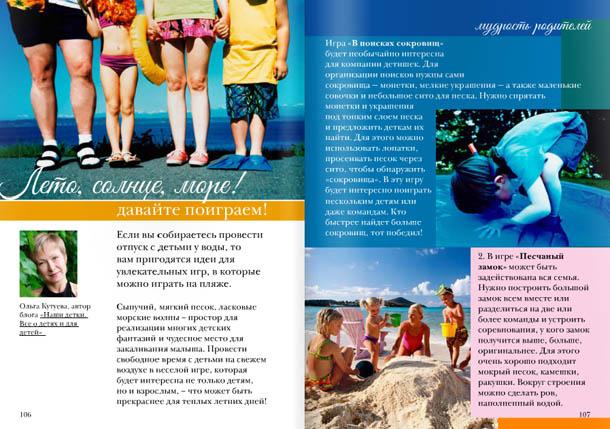 Виртуальный журнал Лето солнце море