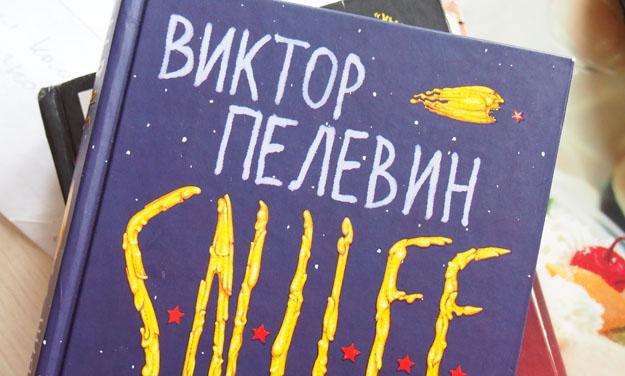 Виктор Пелевин книги