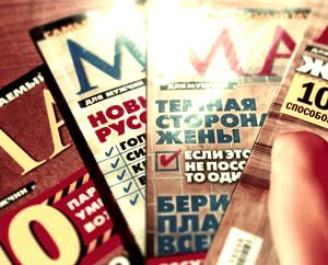 Мужской журнал Максим