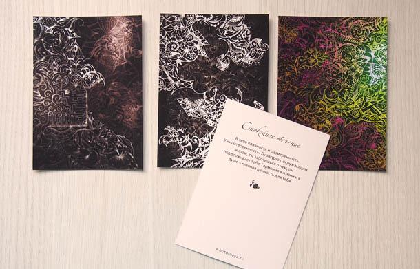 Авторские открытки Спокойное течение