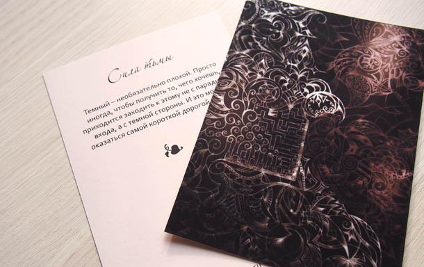 Авторские открытки Сила тьмы