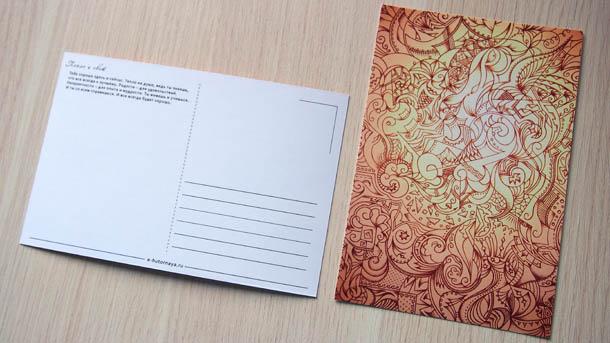 Почтовые открытки Тепло и свет
