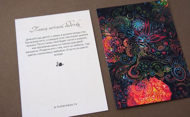 Авторские открытки Танец ночной бабочки