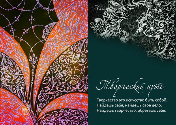 Метафорические карты Творческий путь