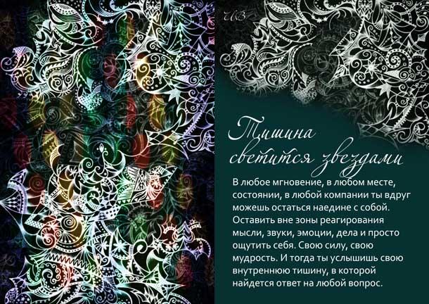 Интуитивные и метафорические карты Тишина светится звездами