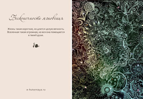 Метафорические карты Бесконечность мгновения