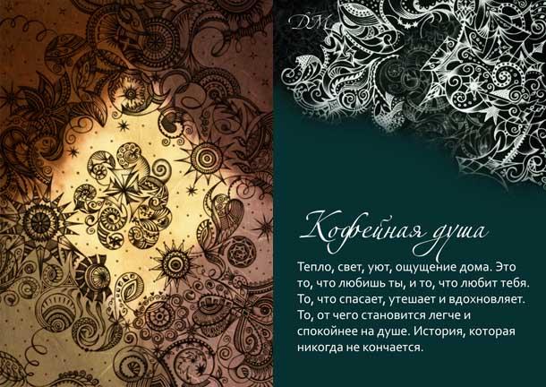 Интуитивные и метафорические карты Кофейная душа