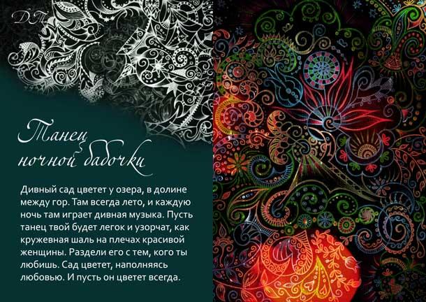 Метафорические и интуитивные карты Танец ночной бабочки