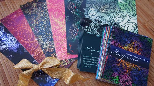 Интуитивные карты и открытки в подарок