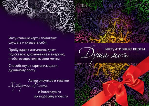 Баннер интуитивные карты с красным бантом
