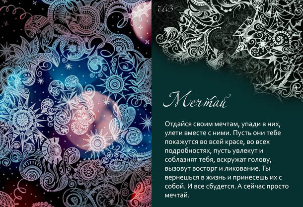 Интуитивные и метафорические карты Мечтай
