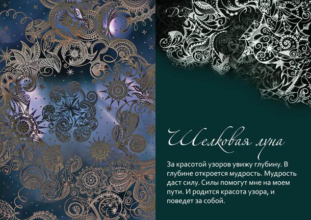 Метафорические карты Шелковая луна