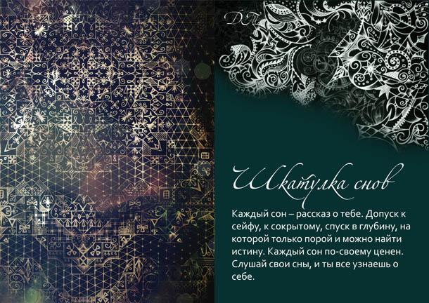 Метафорические карты Шкатулка снов