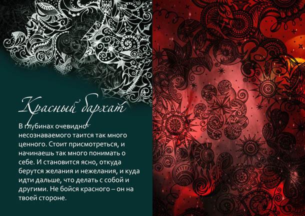 Метафорические карты Красный бархат