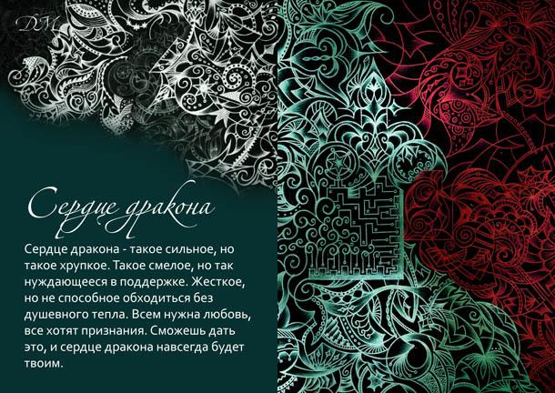Метафорические карты Сердце дракона