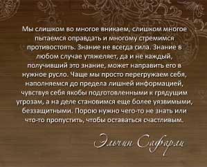Книги Эльчина Сафарли Миниатюра