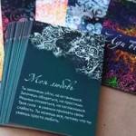 Иди вверх — интуитивные и метафорические карты