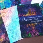 Дивный сад моей души – интуитивные и метафорические карты