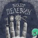 """Виктор Пелевин """"Смотритель"""""""