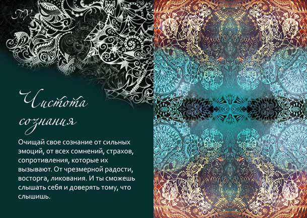 Интуитивные и метафорические карты Чистота сознания