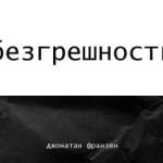Книга Джонатана Франзена «Безгрешность»
