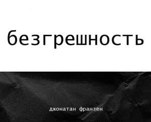 Книга Джонатан Франзен Безгрешность
