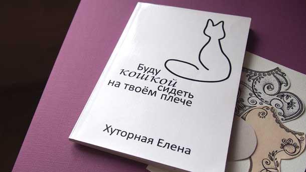 Мистика и кошки Книга Буду кошкой