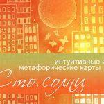 Сто солнц — электронные метафорические карты