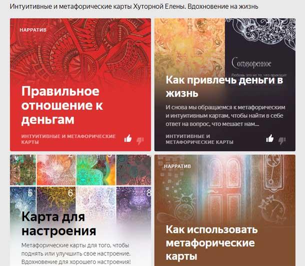 Мистические рисунки Канал на ЯндексДзен