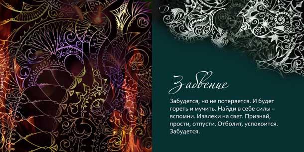 Интуитивные карты Хуторной Елены Забвение
