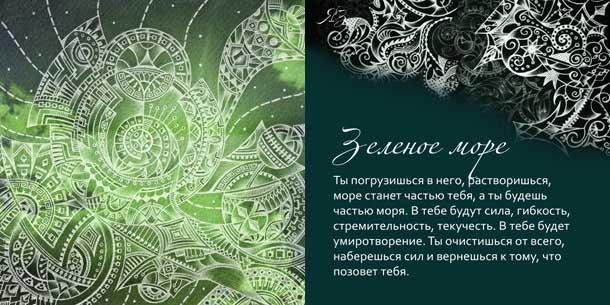 Интуитивные карты Хуторной Елены Зеленое море