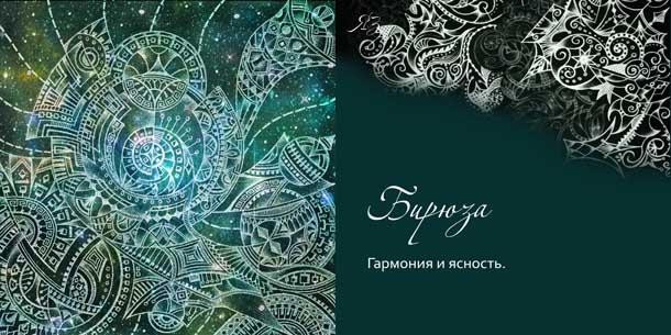 Метафорические карты Хуторной Елены Бирюза