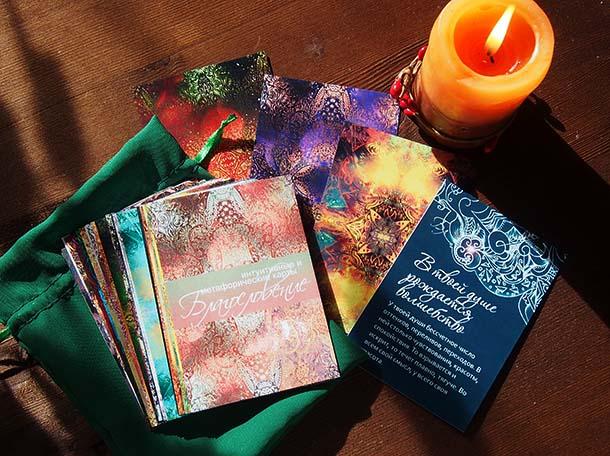 Благословение метафорические карты Четыре карты из колоды