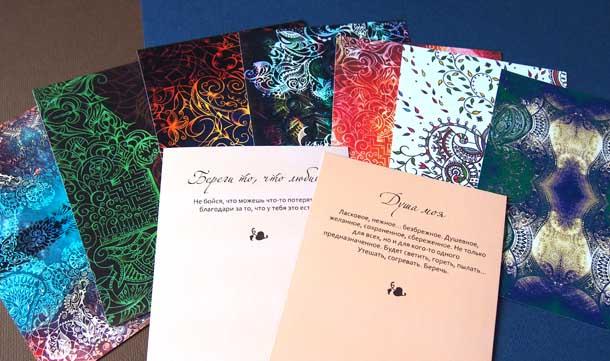 Красивые душевные открытки Набор открыток Душа моя, Береги
