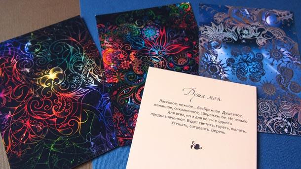 Красивые душевные открытки Четыре открытки Душа моя
