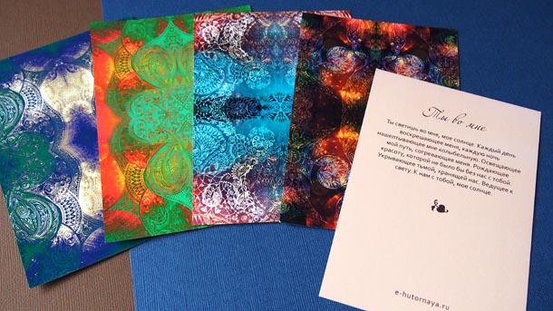 Красивые душевные открытки, авторские открытки Ты во мне