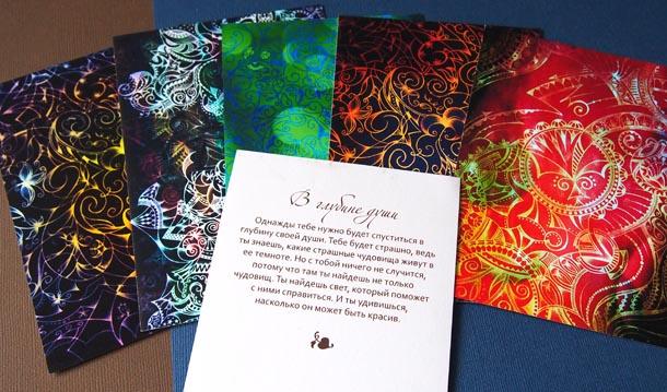 Красивые душевные открытки Набор открыток В глубине души