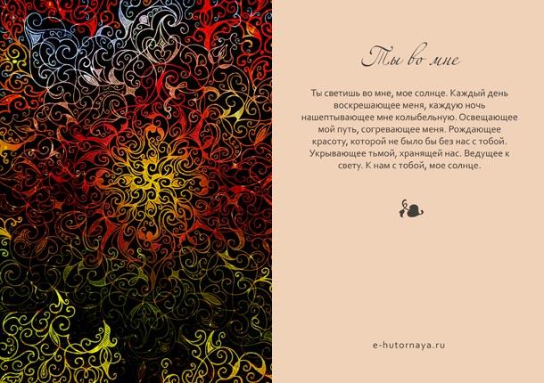 Красивые душевные открытки Ты во мне