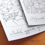 Раскраски для гармонизации и вдохновения