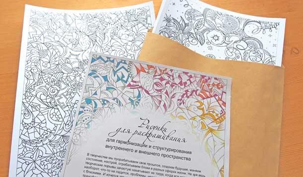 Раскраски для взрослых В конверте