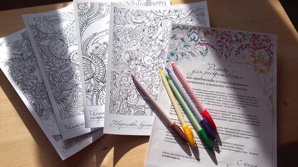 Раскраски для взрослых Листы с ручками